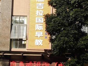 恩吉拉国际早教(龙溪店)