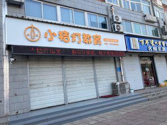 小桔灯教育(王瓜店分校)