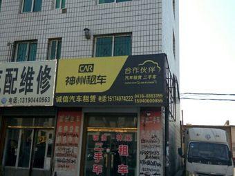 神州租车(国庆路店)
