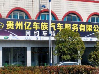 贵州亿车族汽车服务有限公司