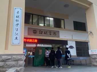 哈尔滨工业大学九号公寓