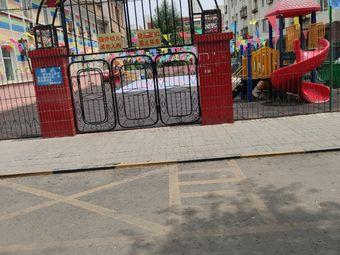 丁香苑幼儿园