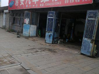 君安汽车维修保养中心