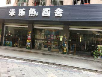 米乐鱼画室