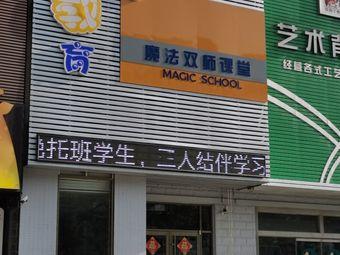 铱钰教育魔法双师课堂