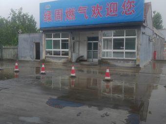 绿周燃气CNG LNG加气站(王村站)