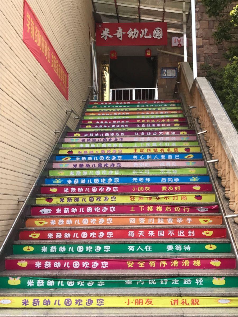 米奇艺术幼儿园