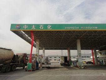 中太石化(1号范屯站)
