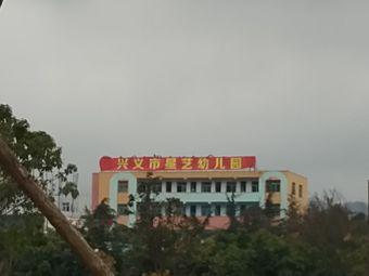 兴义市星艺幼儿园