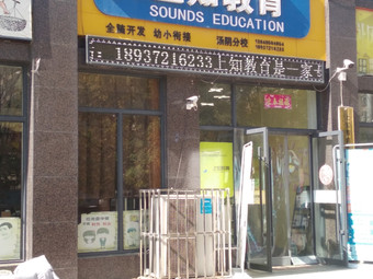 上知教育(汤阴分校)