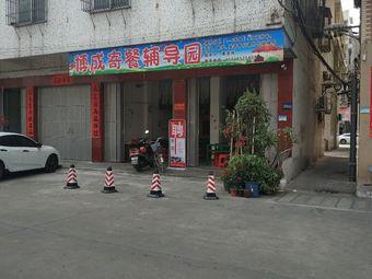 博成寄餐辅导园