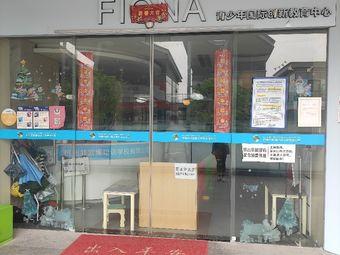 FIONA青少年国际创新教育中心