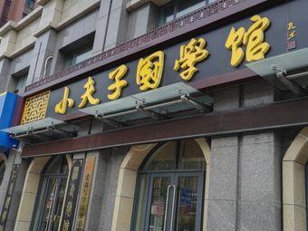 小夫子文学馆