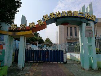 南海舰队机关幼儿园(第二分园)