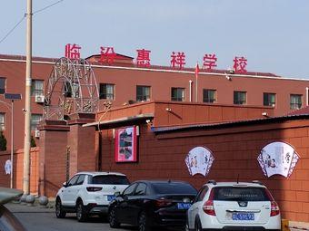 临汾惠祥学校