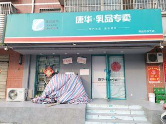 康华·乳品专卖(辉县市华艺店)