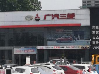广汽三菱(联业高新店)