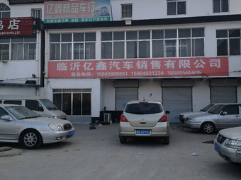 临沂亿鑫汽车销售有限公司