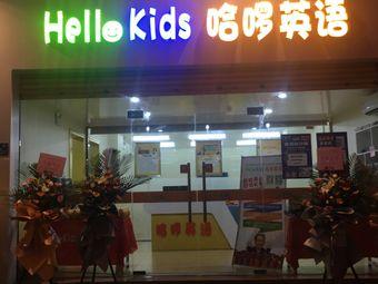 Hello Kids哈啰英语
