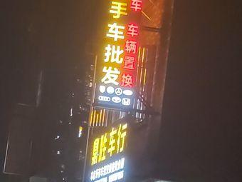 鼎胜二手车批发