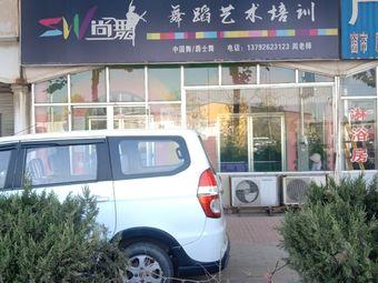 尚舞舞团舞蹈培训中心