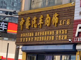 中艺汽车内饰工厂店