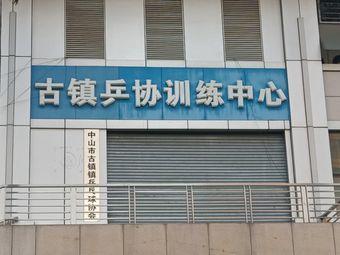 古镇乒协训练中心