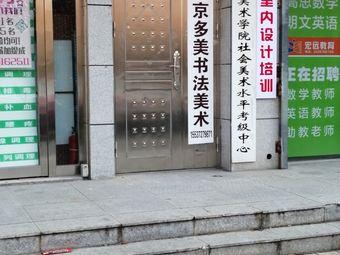 北京多美书法美术