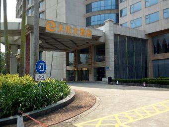 天佑大酒店停车场电动汽车充电站
