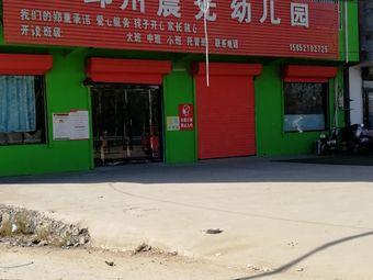 邳州晨光幼儿园