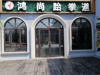 鸿尚跆拳道(锦荣城店)