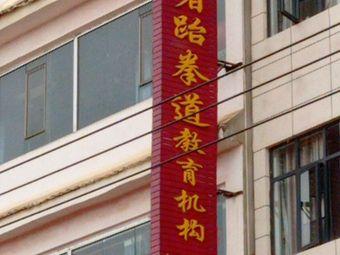 勇者跆拳道教育机构