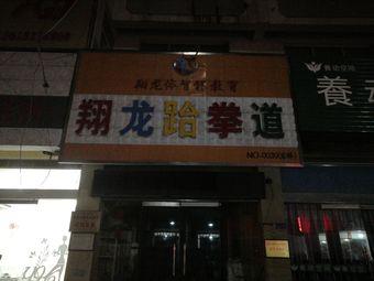 翔龙跆拳道(烈士陵园南门店)