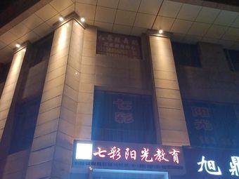 红舞鞋舞蹈艺术教育中心(东方明珠店)