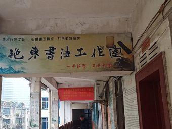 艳東書法工作室