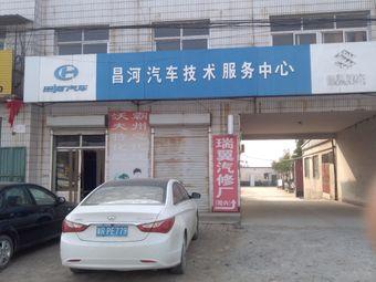 昌河汽车技术服务中心