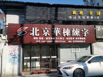 北京华栋练字