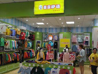 麦豆咿语(汇金谷购物公园店)