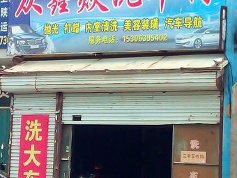 众鑫焱洗车行