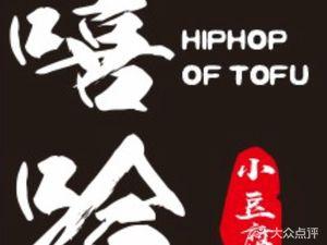 嘻哈小豆腐