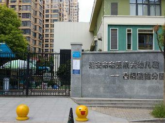 淮安市市级机关幼儿园(香格里拉分园)