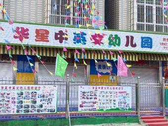 华星中英文幼儿园