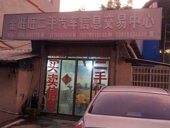 金旺旺二手汽车信息交易中心