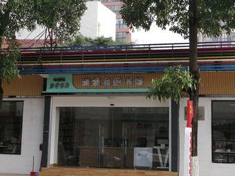 新华书店遂溪县图书馆
