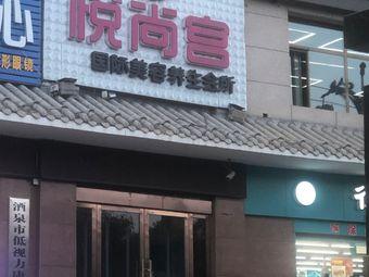 悦尚宫国际美容养生会所