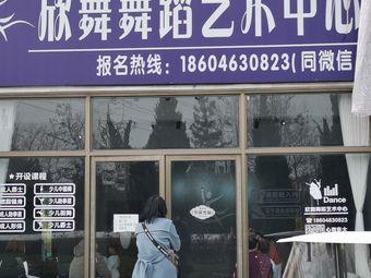 舞蹈艺术中心(东海分校区)