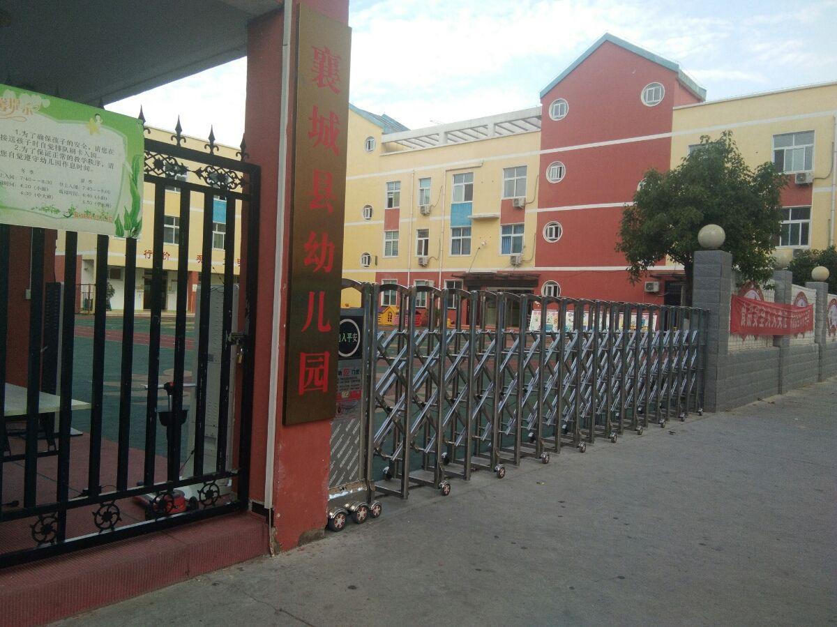 襄城县幼儿园