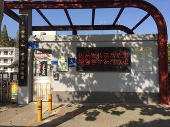 襄阳市第三十三中学教育集团