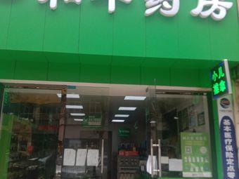 和平药房(紫泉店)