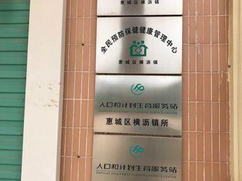 惠州市惠城区横沥镇婚育学校